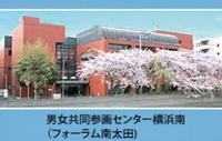 男女共同参画センター横浜南