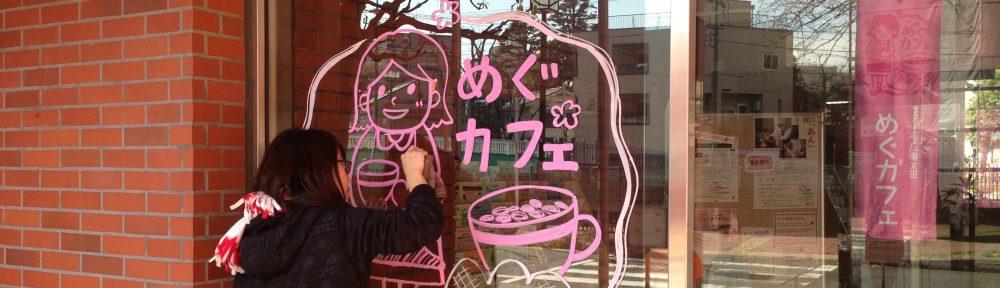 めぐカフェ